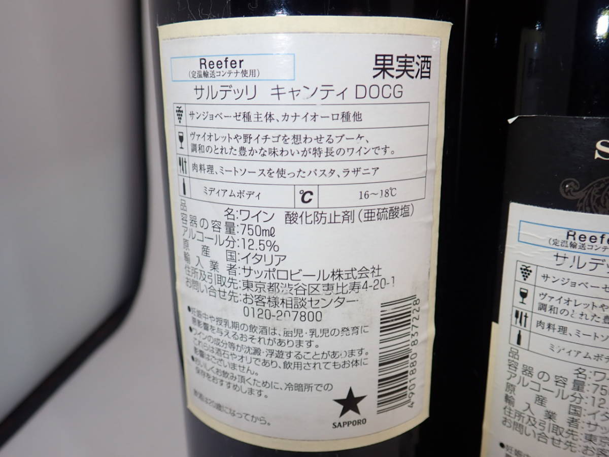 【未開栓 】古酒 サルデッリ キャンティ DOCG 2005・2006 750ml 12.5%/ Botter Casa Vinicola キャンティ 750ml 12.5%_画像8
