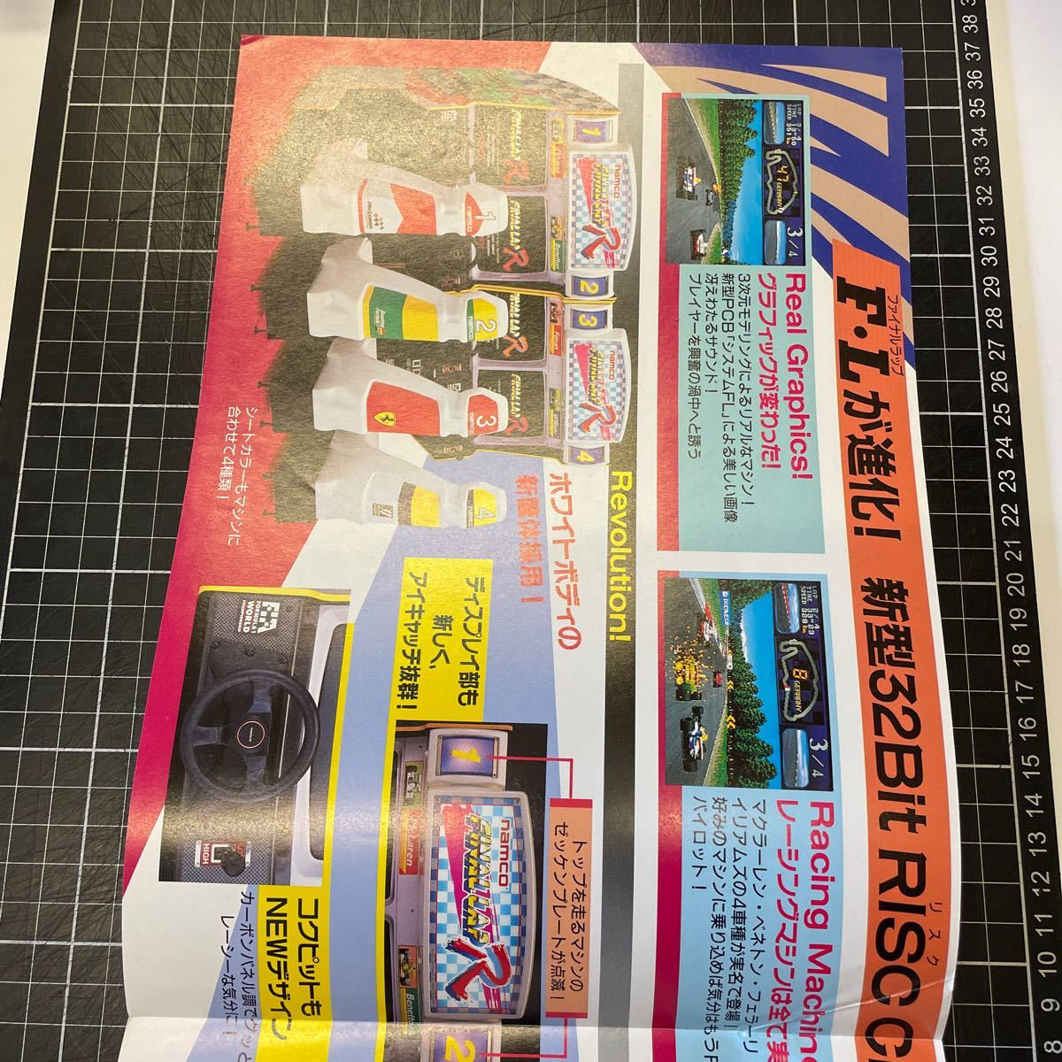 No.908 アーケードゲーム namco 1994年 通信機能搭載レーシングゲーム FINALL LAP R 業務用 非売品 カタログ ナムコ ファイナルラップR_画像2