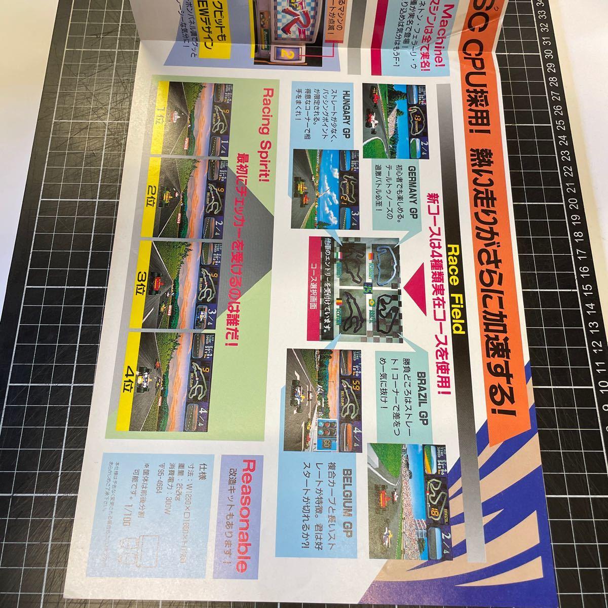No.908 アーケードゲーム namco 1994年 通信機能搭載レーシングゲーム FINALL LAP R 業務用 非売品 カタログ ナムコ ファイナルラップR_画像3