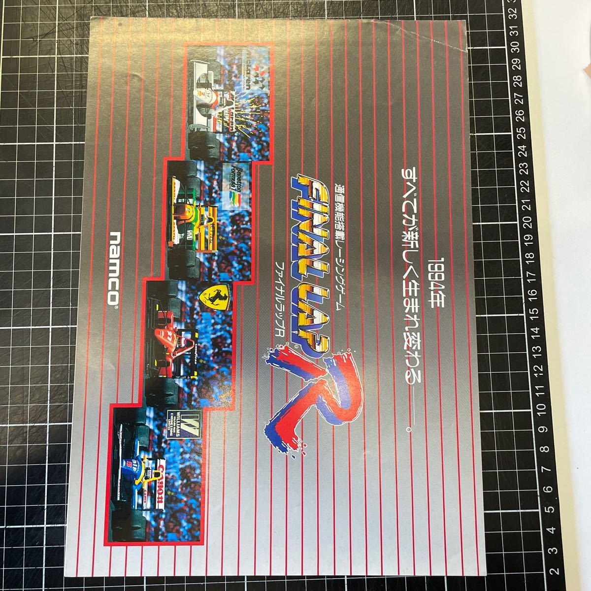 No.908 アーケードゲーム namco 1994年 通信機能搭載レーシングゲーム FINALL LAP R 業務用 非売品 カタログ ナムコ ファイナルラップR_画像1