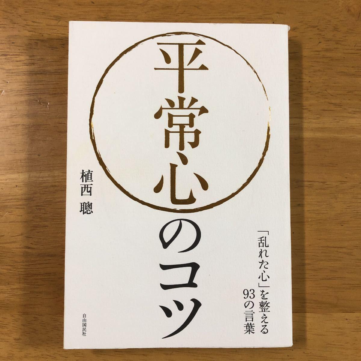 平常心のコツ / 出版社-自由国民社