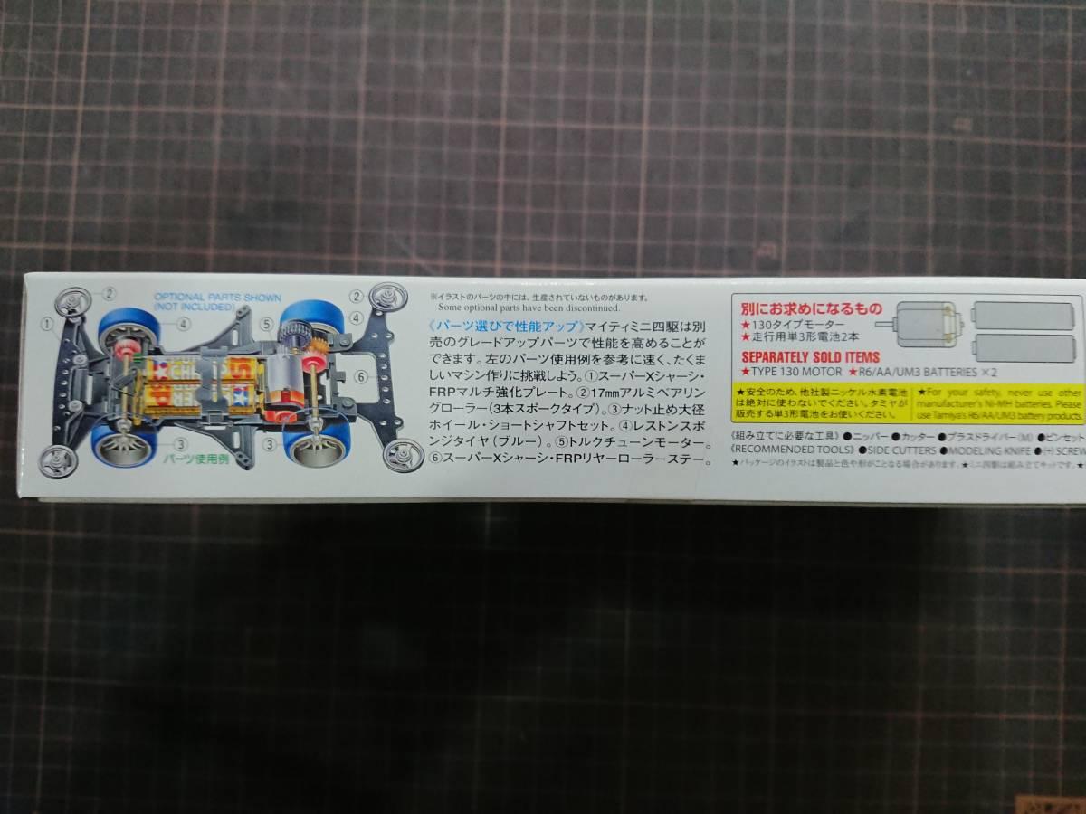 TAMIYAタミヤ ミニ四駆 ITEM 95409 バリアトロン 未開封 ※説明必読※_画像3