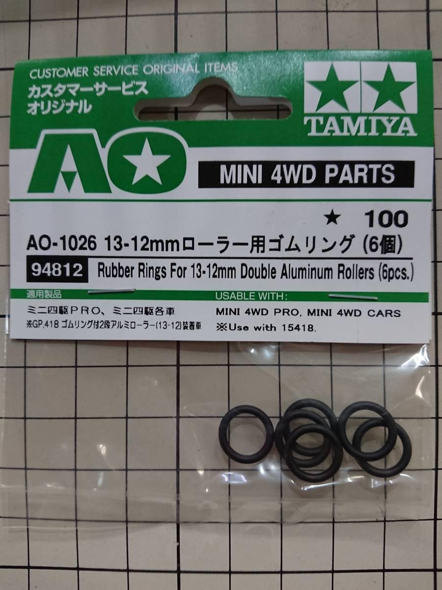 TAMIYA タミヤ ミニ四駆 AO-1026 13-12mmローラー用ゴムリング(6個) 未開封 ※説明必読※_画像1