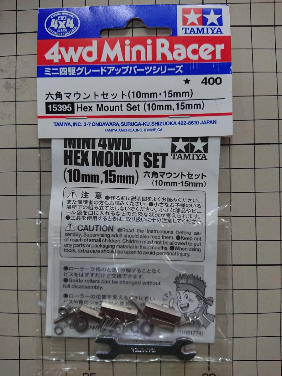 TAMIYA タミヤミニ四駆 ITEM 15395 六角マウントセット(10mm、15mm) 未開封 ※説明必読※_画像1