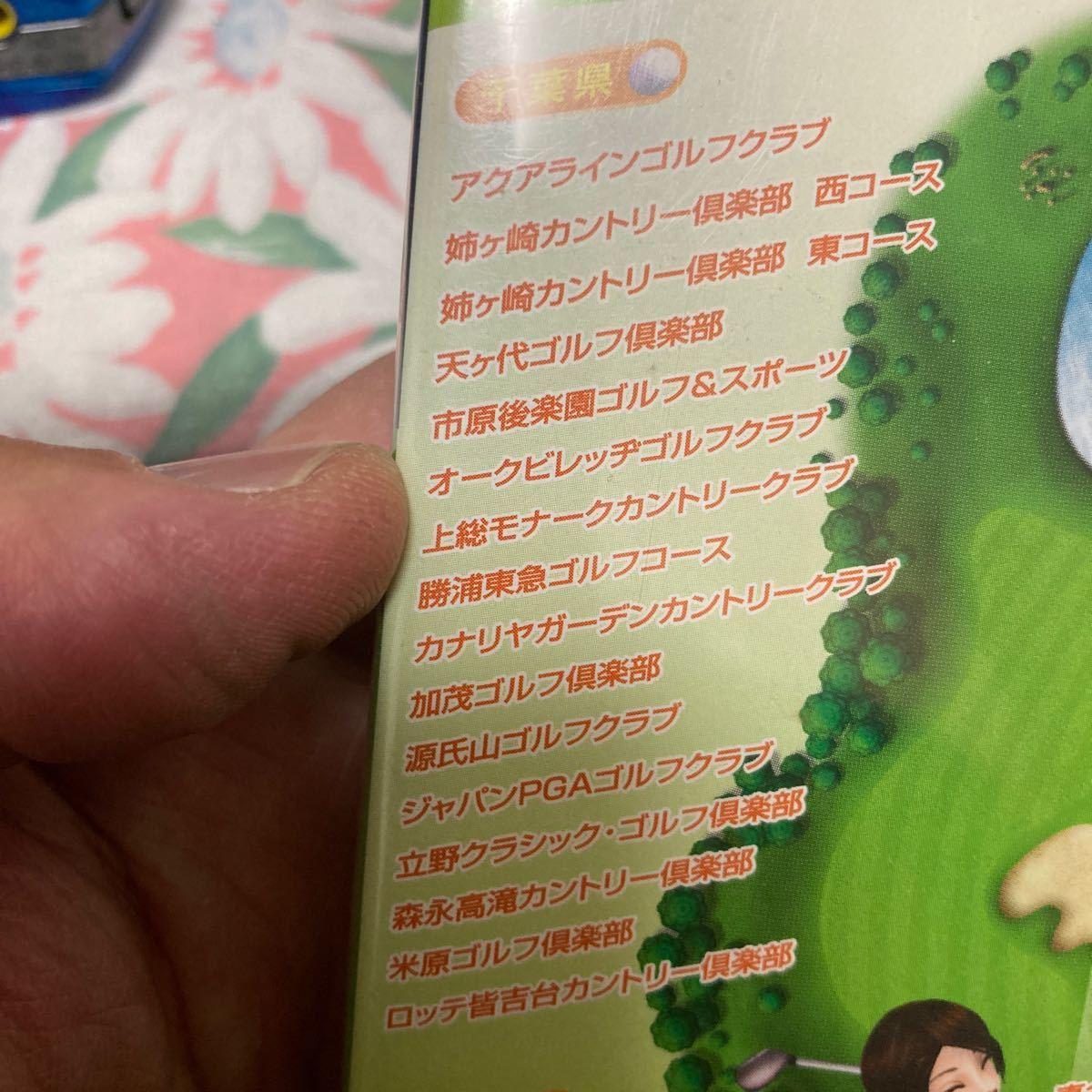【PSP】 みんなのGOLF場 Vol.1 (ソフト単体版)