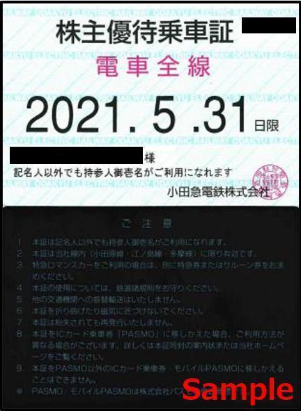 一部送料込◆小田急電鉄◆株主優待乗車証 電車全線 定期型M_画像1