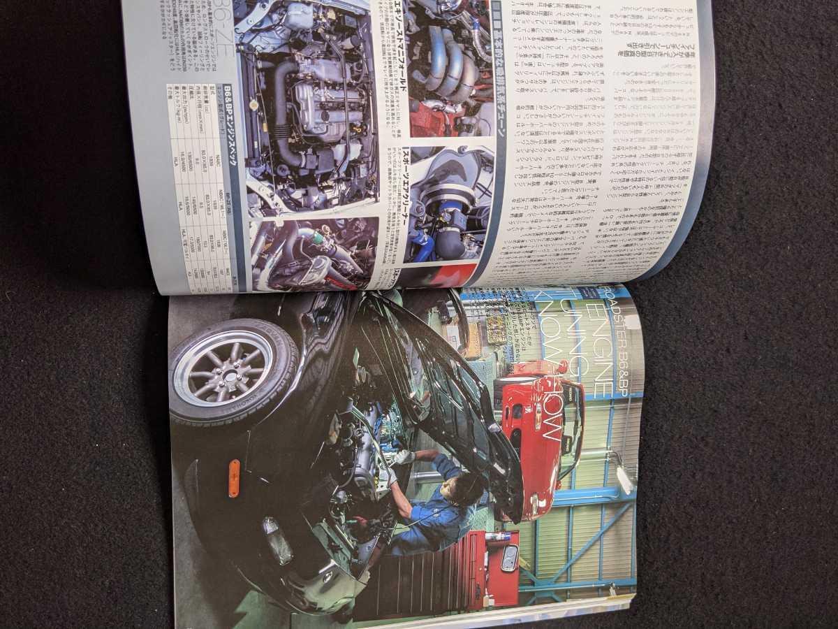 マツダ ロードスター チューニング&ドレスアップ徹底ガイド パーツカタログ エンジン ホイール NA NB デモカー ロータリー RB26_画像6