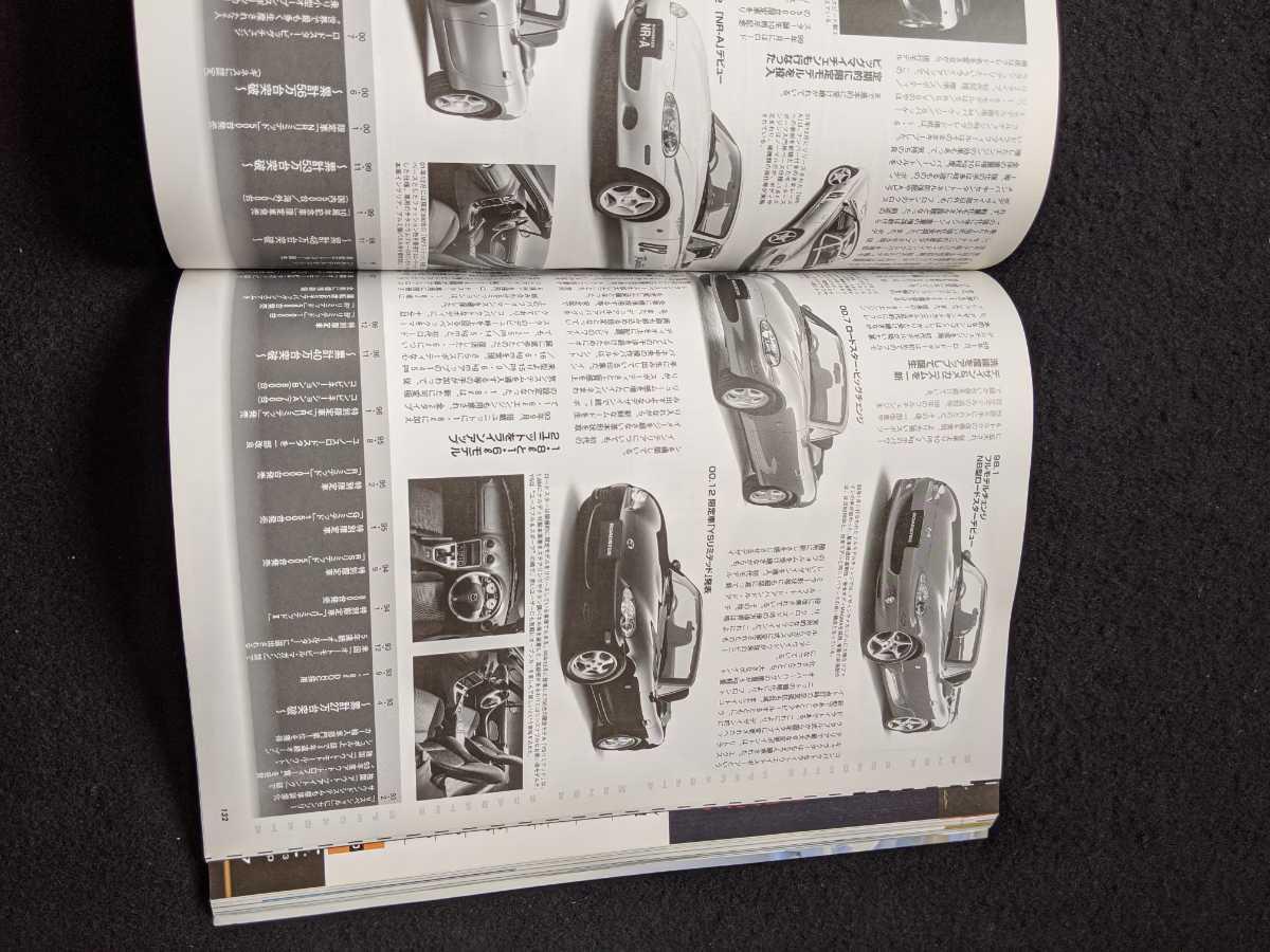 マツダ ロードスター チューニング&ドレスアップ徹底ガイド パーツカタログ エンジン ホイール NA NB デモカー ロータリー RB26_画像9