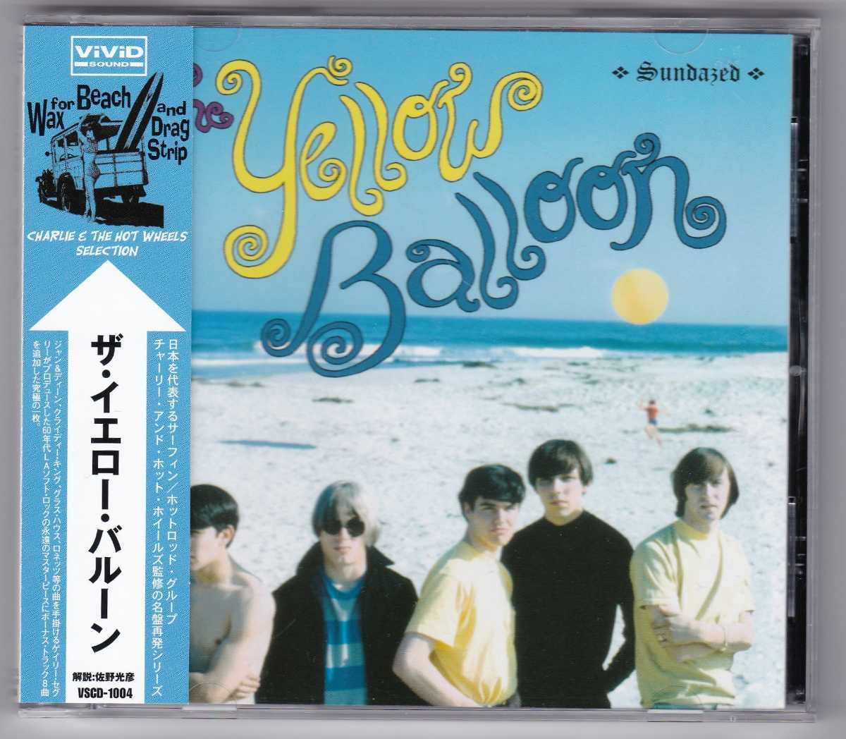 【CD】The Yellow Balloon ザ・イエロー・バルーン『The Yellow Balloon [+8]』(2006) [VSCD 1004] ソフト・ロック