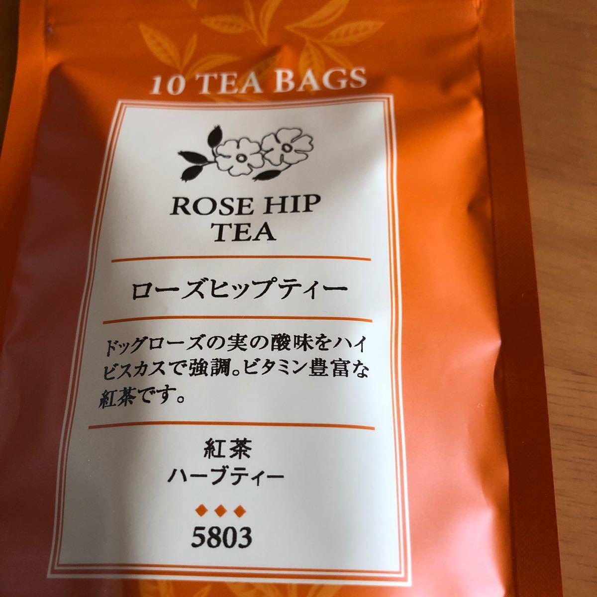 ルピシア LUPICIA ティーバッグ 紅茶