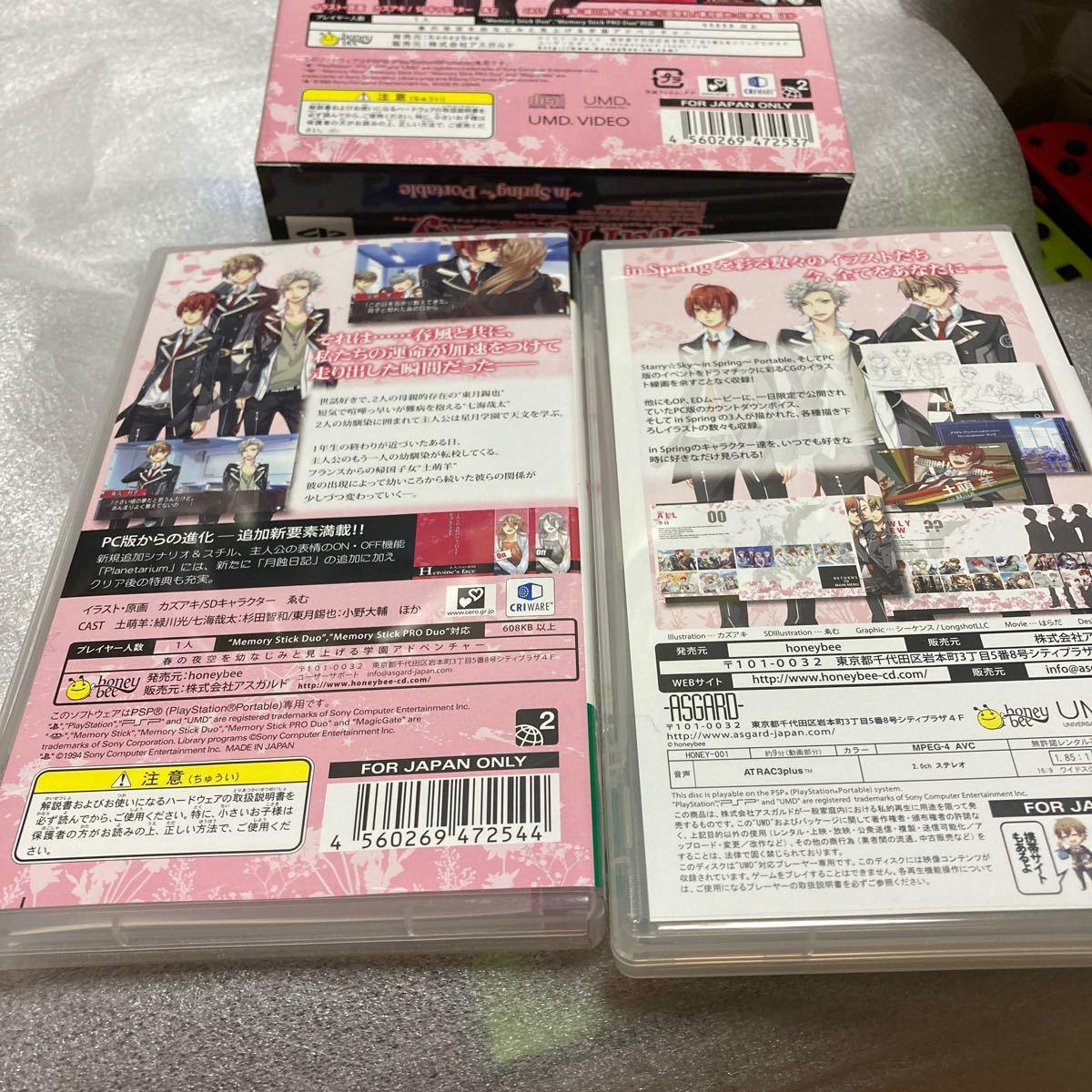 PSP StarrySky  in Spring ポータブル (初回限定)