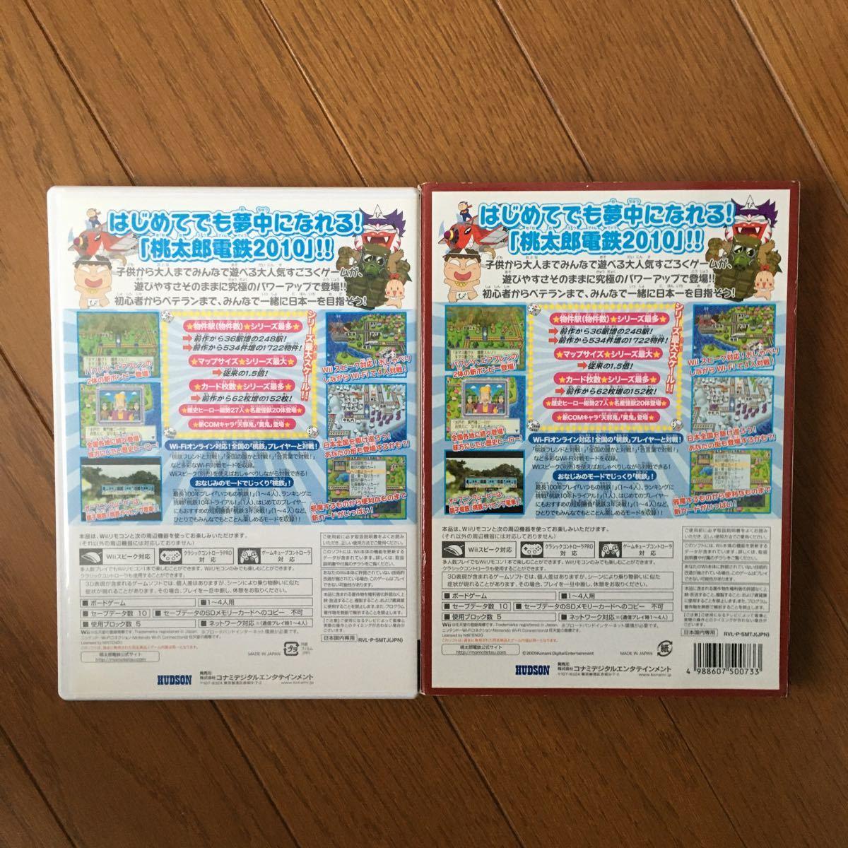 桃太郎電鉄 2010 桃鉄 戦国・維新のヒーロー大集合!の巻 Wii