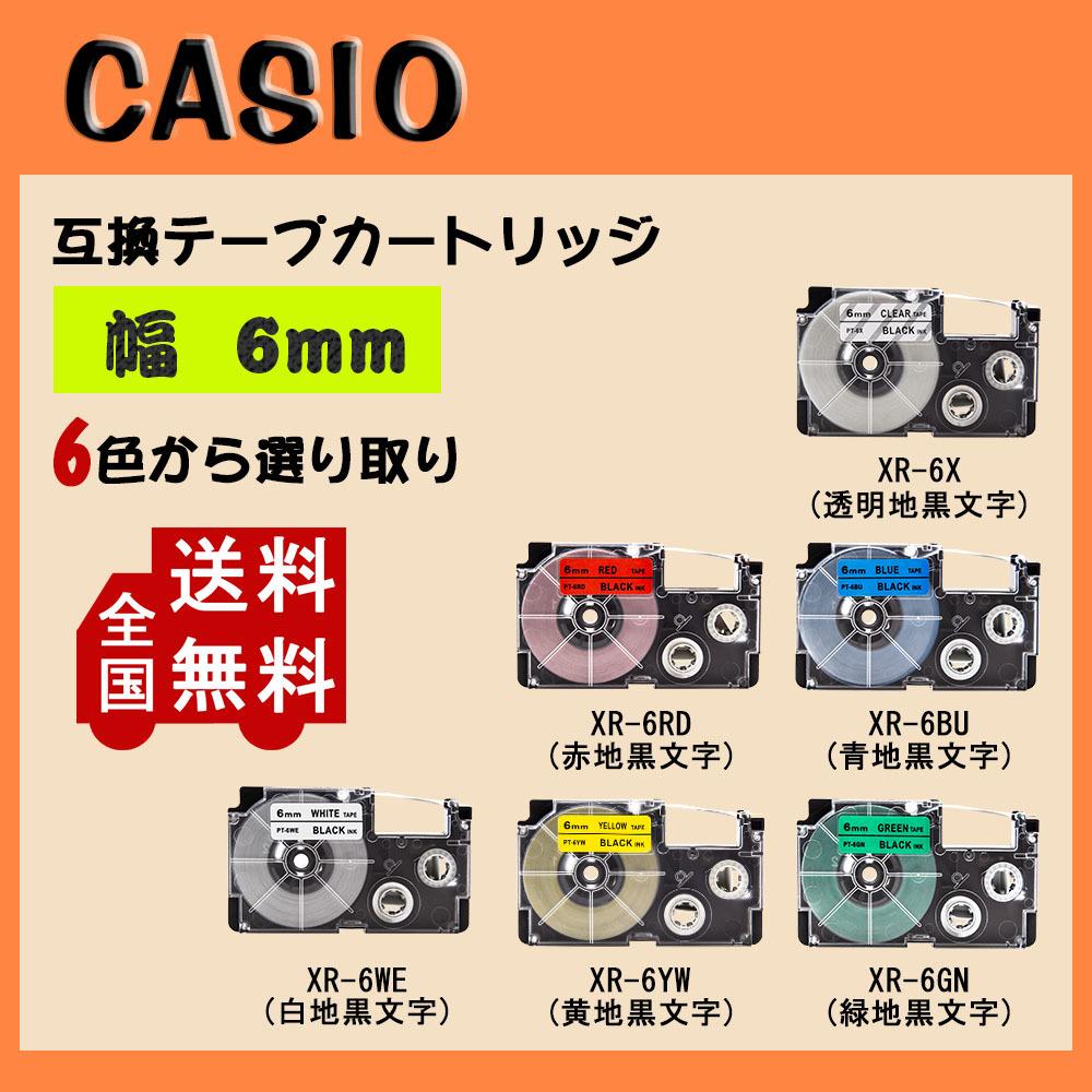【4個セット】 Casio casio カシオ テプラテープ 互換 幅 6mm 長さ 8m 全 6色 テープカートリッジ カラーラベル カシオ用 ネームランド