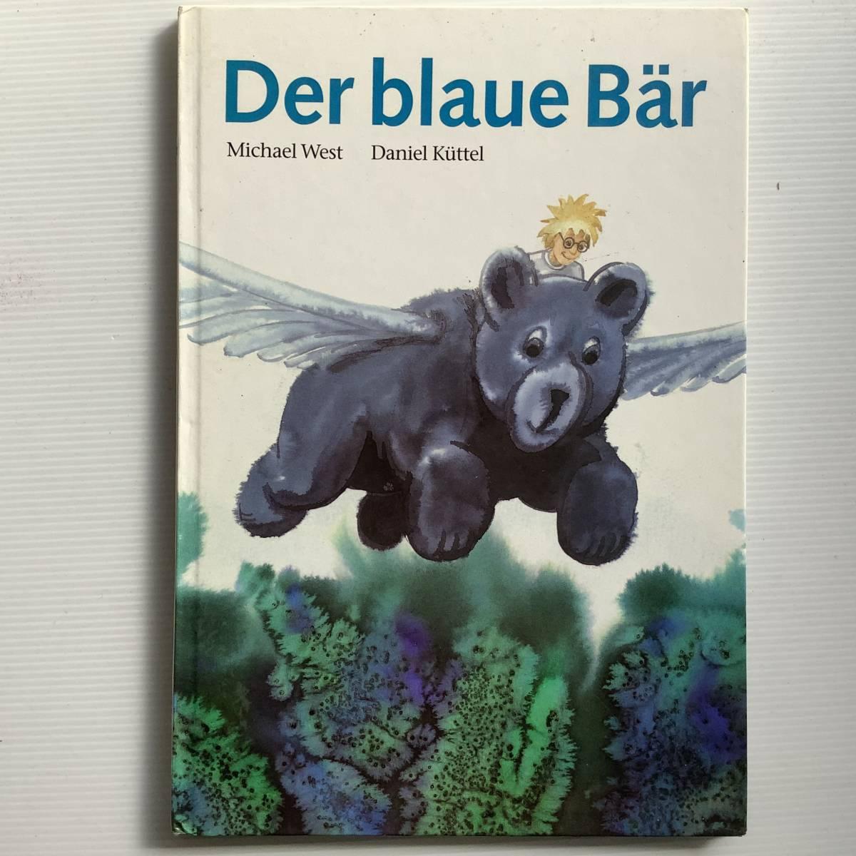 洋書絵本■ARTBOOK_OUTLET■O7-085★送料無料 素敵なイラストを楽しむ 空飛ぶ青いクマ ドイツ 1991年 Der blaue Bar ハードカバー 入手困難