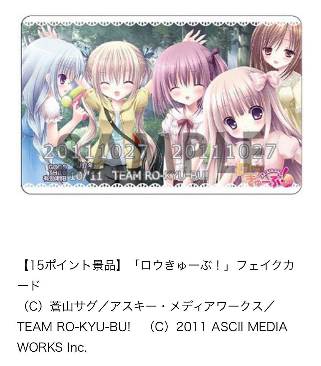 【非売品特典】ロウきゅーぶ! フェイクカード アニメイト 蒼山サグ てぃんくる