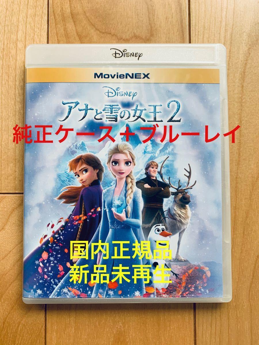 アナと雪の女王2 ブルーレイ+純正ケース【国内正規版】新品未再生