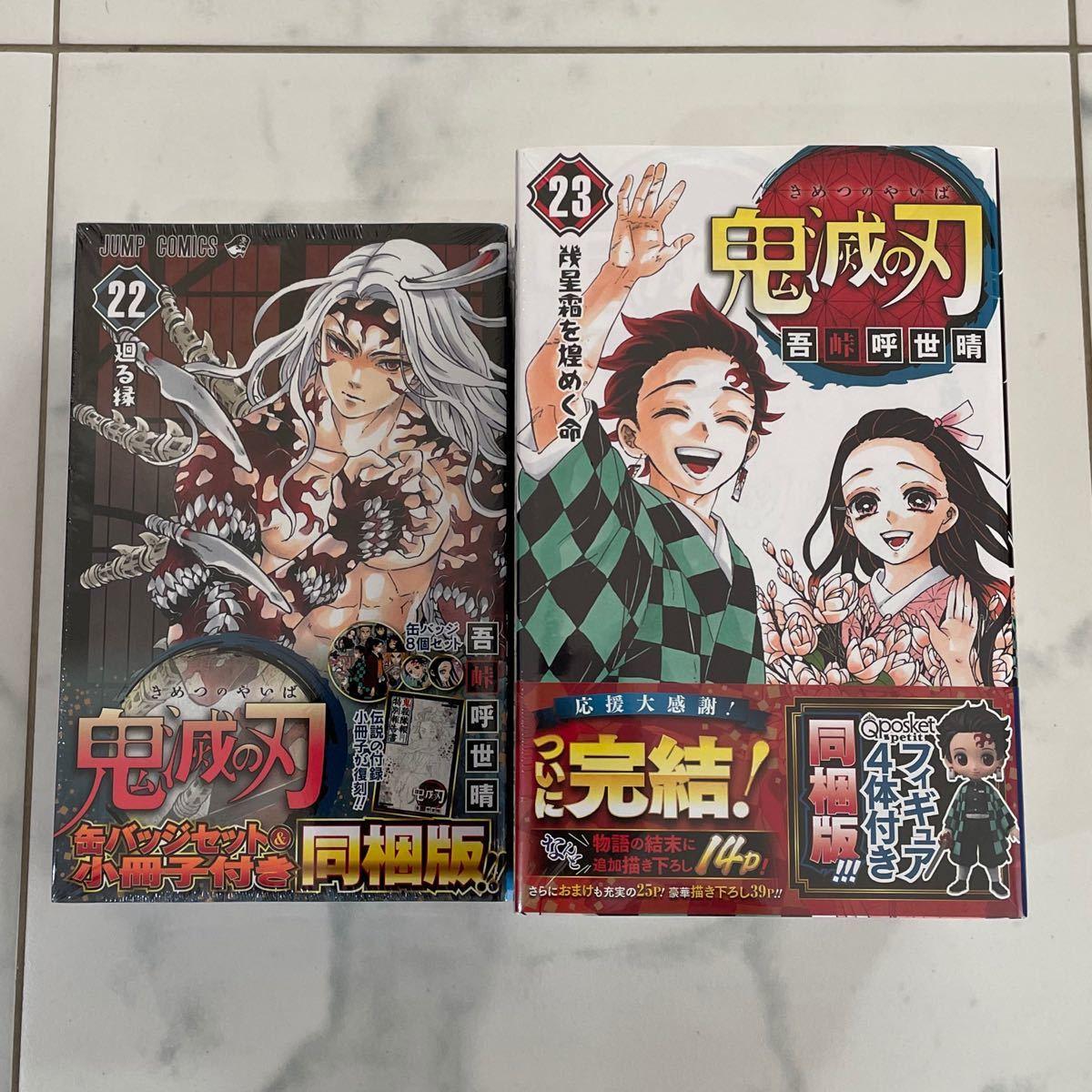 鬼滅の刃 第22巻同梱版 第23巻同梱版 新品未開封