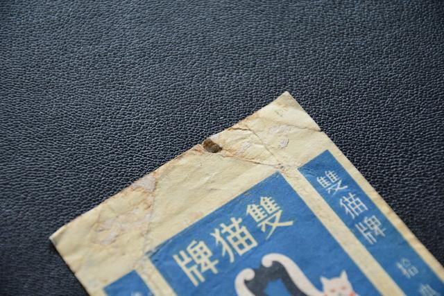 古い煙草パッケージ 雙猫牌 検索用語→Aレター50g10内昭和レトロアンティークヴィンテージ中国満州タバコたばこ香煙戦争空箱Cigarettes_画像4