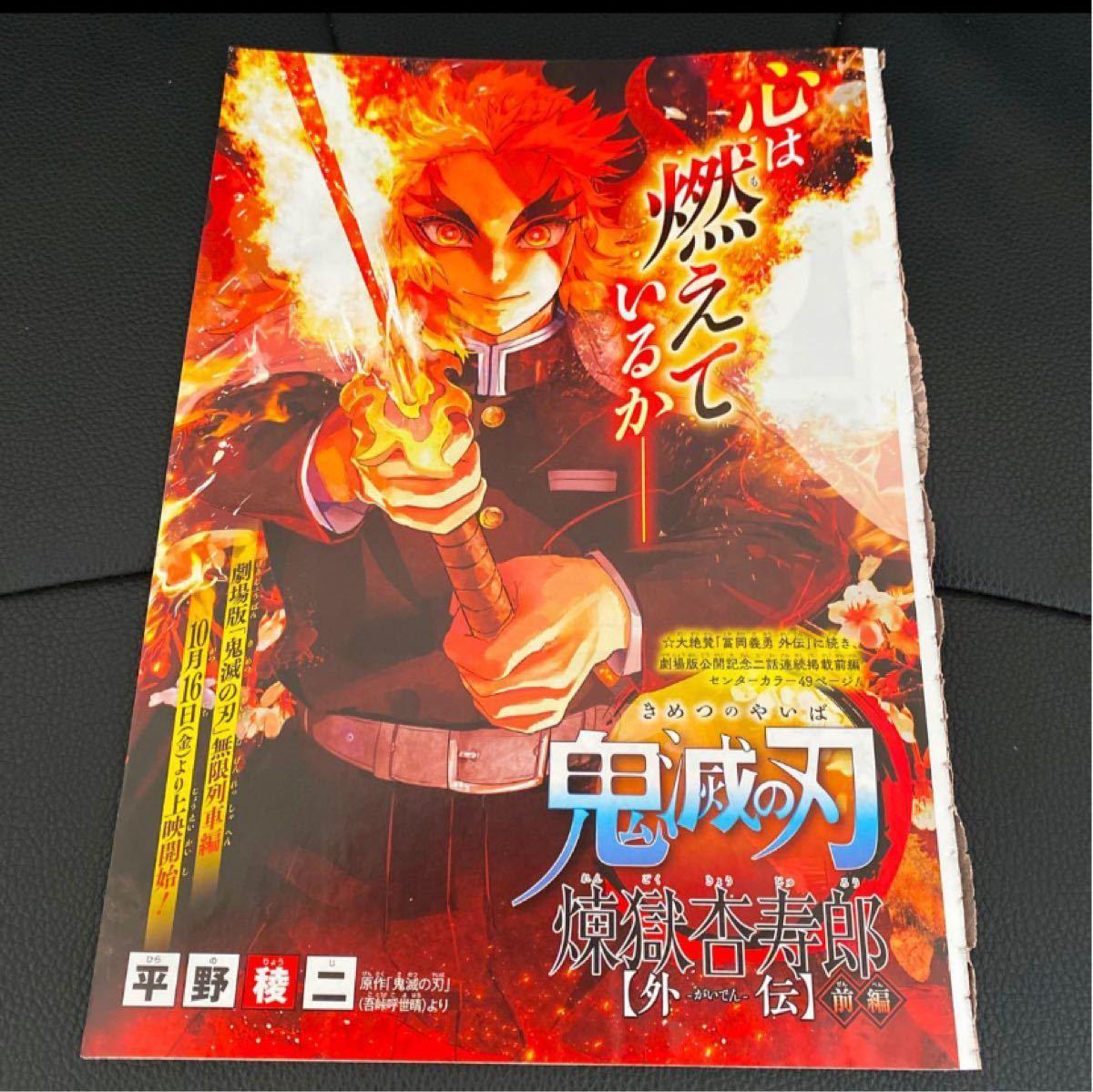 週刊少年ジャンプ 鬼滅の刃 特別読み切り&外伝 前編後編 3話分