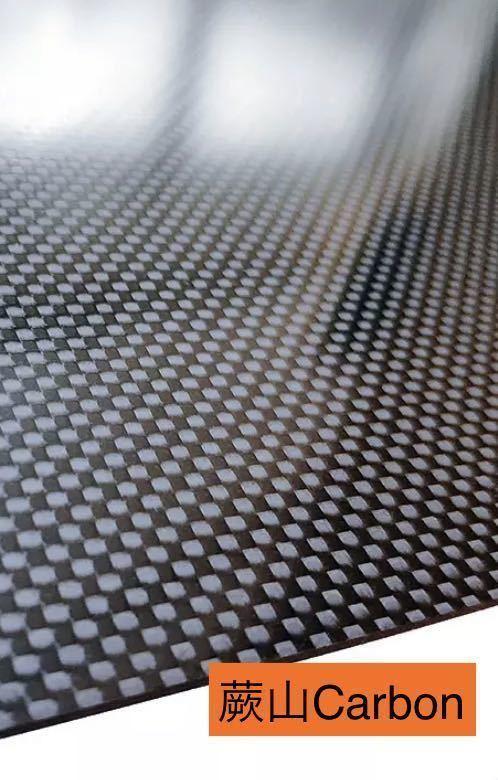 CFRP カーボン板 厚み5.0㎜ 500㎜×400㎜ 平織 艶あり 炭素繊維積層板 ドライカーボン 蕨山Carbon 送料込み