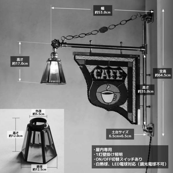 ステンドグラスCAFEカフェサイン屋内看板照明 アンティーク&インダストリアル工業系サインライト看板ランプ◆色ガラスサインライトパネル_サイズ表
