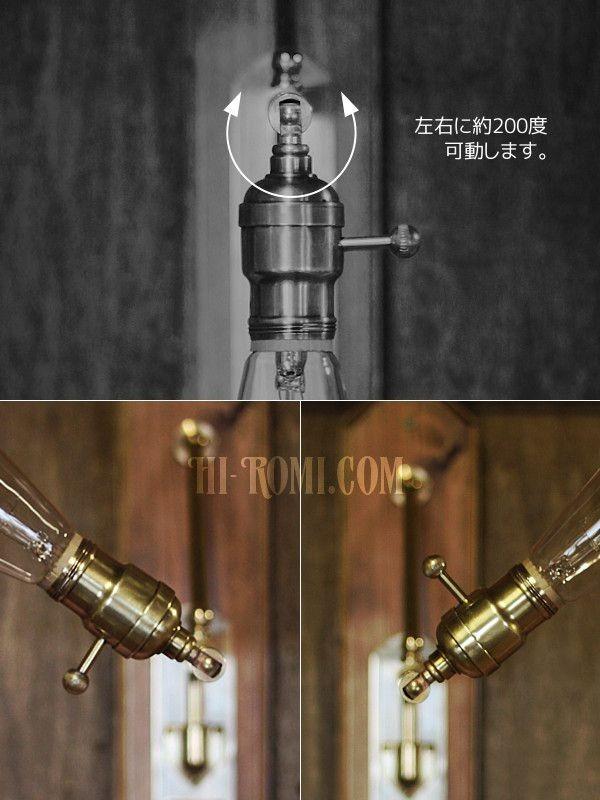 [ワンオフ・少量生産]インダストリアル工業系ウッド&ブラスブラケットライト 木製&真鍮壁掛け照明ウォールランプレトロ照明店舗什器_無理な方向へ曲げると破損の原因となります