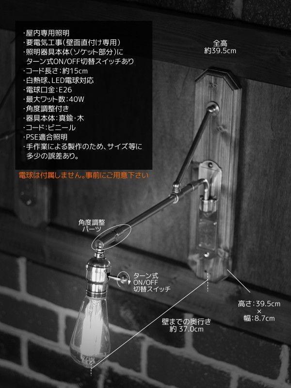 [ワンオフ・少量生産]インダストリアル工業系ウッド&ブラスブラケットライト 木製&真鍮壁掛け照明ウォールランプレトロ照明店舗什器_電球は付属しません