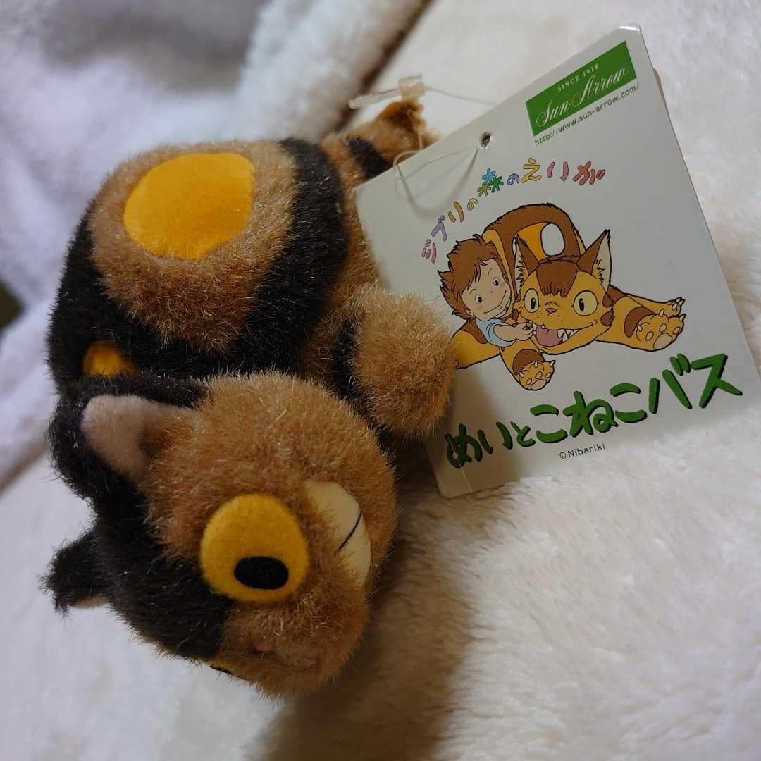 こねこバス となりのトトロ 三鷹の森ジブリ美術館 限定 ネコバス ぬいぐるみ 新品タグ付き_画像1