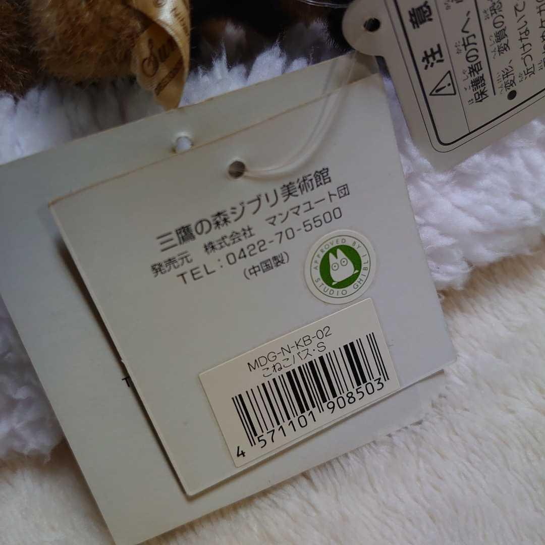 こねこバス となりのトトロ 三鷹の森ジブリ美術館 限定 ネコバス ぬいぐるみ 新品タグ付き_画像6