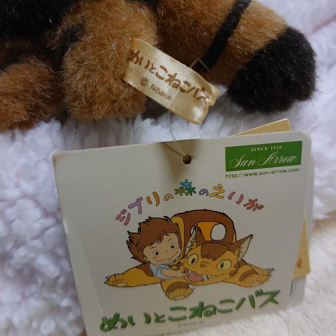 こねこバス となりのトトロ 三鷹の森ジブリ美術館 限定 ネコバス ぬいぐるみ 新品タグ付き_画像4