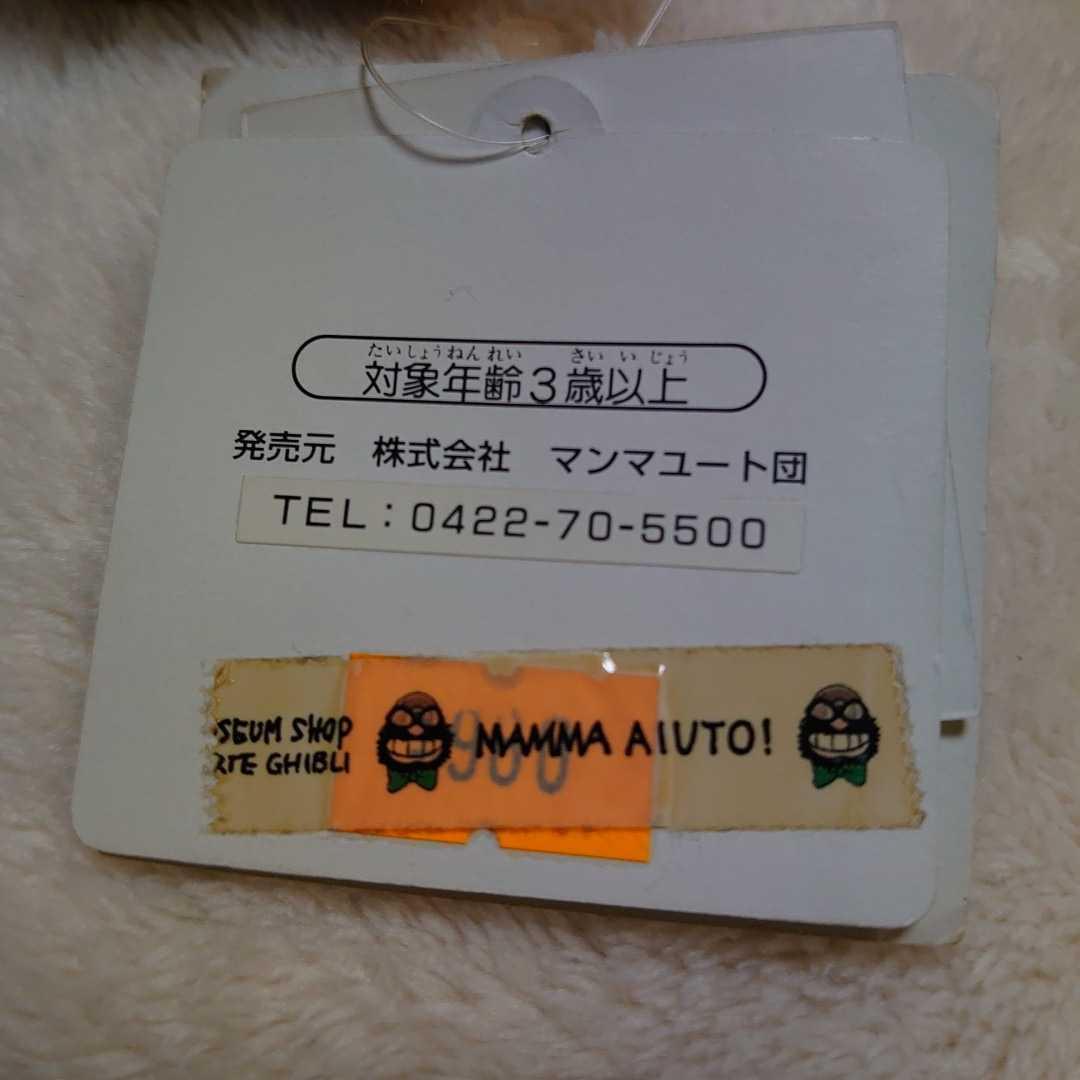 こねこバス となりのトトロ 三鷹の森ジブリ美術館 限定 ネコバス ぬいぐるみ 新品タグ付き_画像10