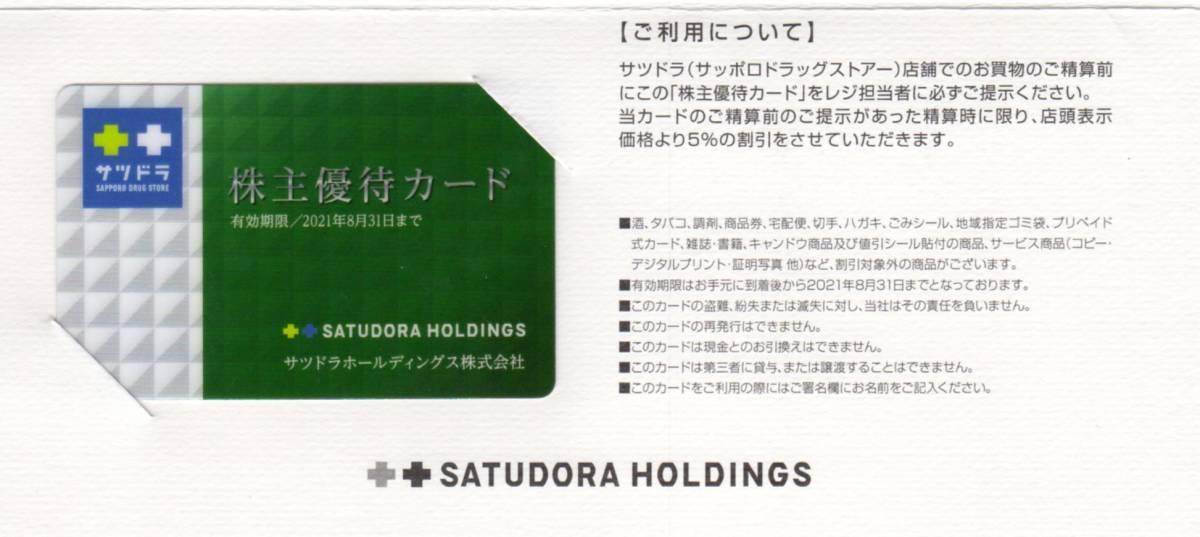★★★サツドラホールディングス株主優待カード★★★2021.8末まで★★送料込★★★_画像1