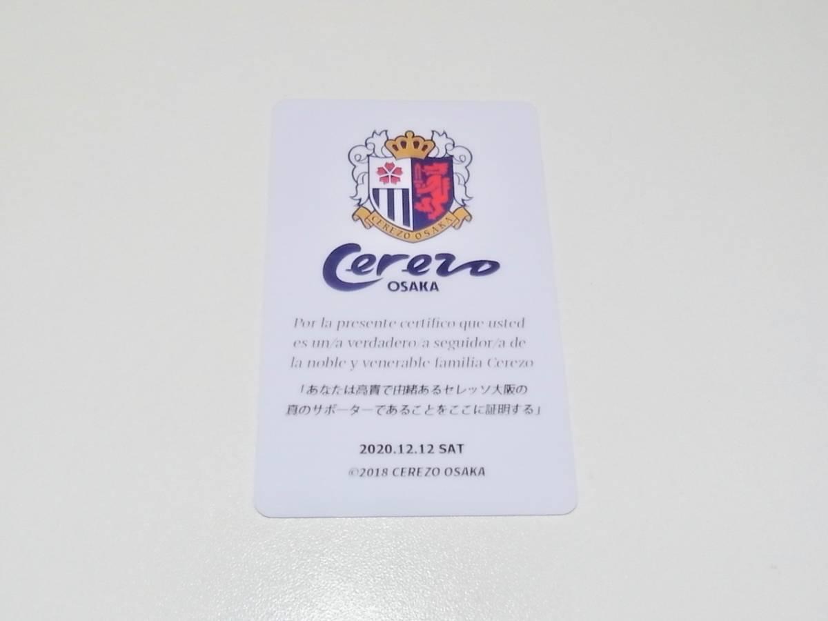スタジアム限定 セレッソ大阪 オンサイトカード 2020 Jリーグ トレーディングカード キムジンヒョン N ノーマルカード トレカ_画像2