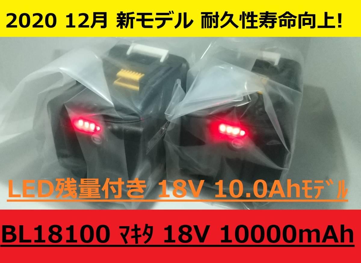 マキタ 18V バッテリー 2020年12月最新型 2個set 全工具対応 10Ahモデル 大容量BL18100×2個(BL1890BL1890/BL1860/BL1830)純正互換 保証付