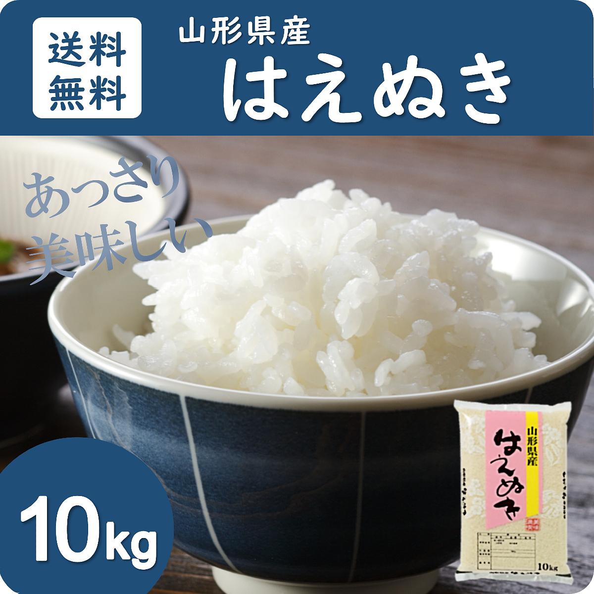 米 お米 10kg 山形県産 はえぬき 令和2年産 送料無料 玄米 白米 精米無料 一等米_画像1