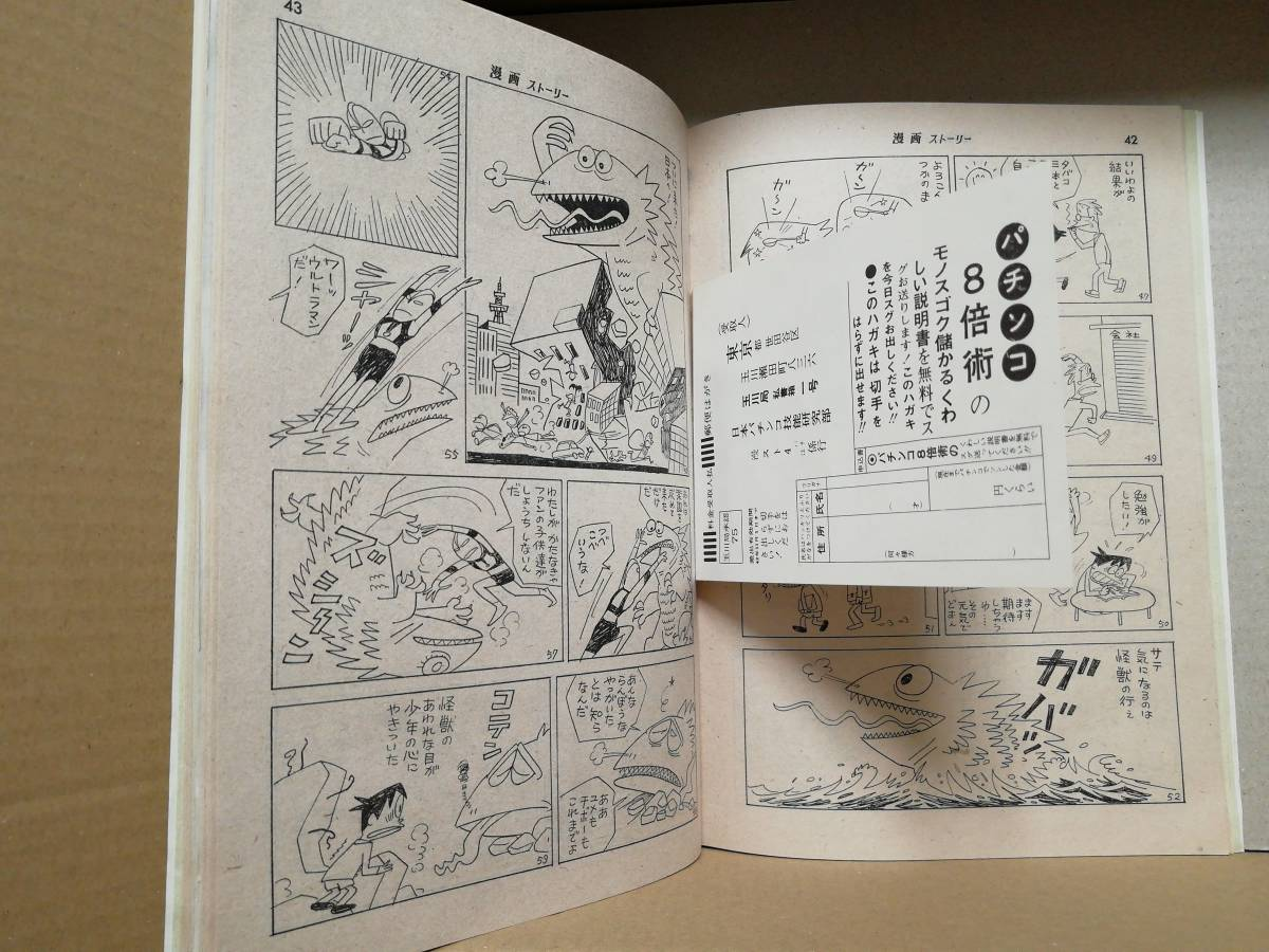 「漫画ストーリー」1967年2月25日 モンキー・パンチ アウトサイダー 清水崑 前川かずお 小島功 週刊漫画アクション_画像8