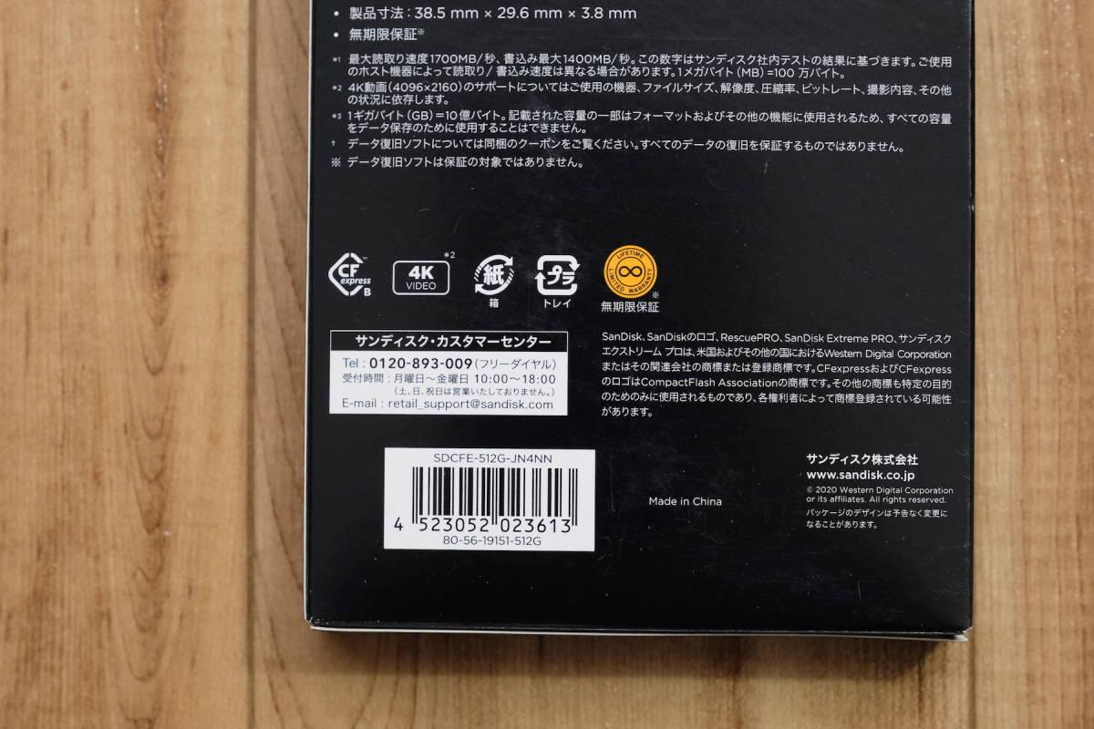 最新版新品 サンディスク CFexpress Type B 512GB SDCFE-512G-JN4NN / Canon EOS-1D X Mark III EOS R5 R6 Nikon D6 Z 7II Z 6II Z 7 Z 6等_画像3