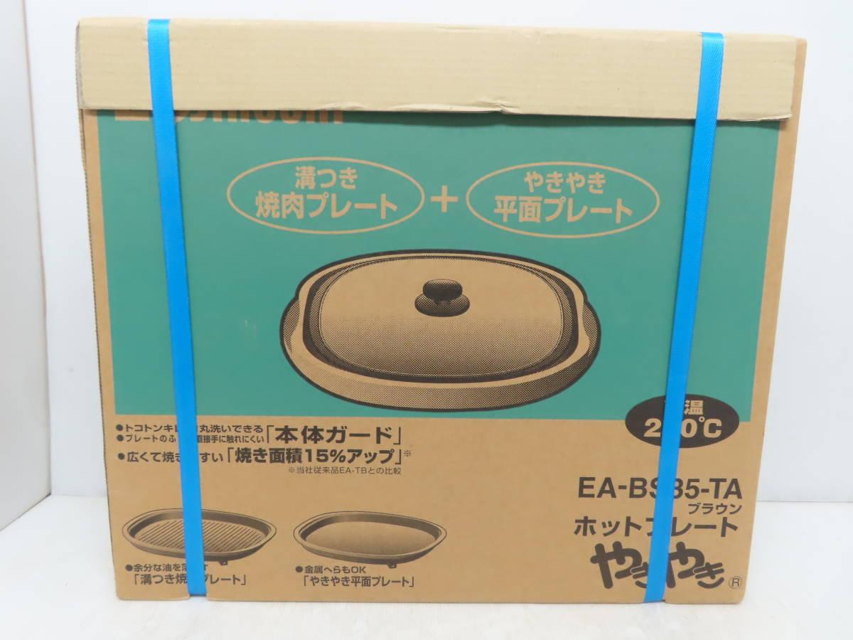 象印 ZOJIRUSHI ホットプレート やきやき 焼肉プレート 平面プレート EA-BS35-TA 未開封品