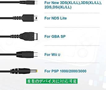 任天堂 5 in 1 USB 充電ケーブル ニンテンドー New 3DS(XL/LL), 3DS(XL/LL), 2DS, DS_画像2