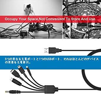 任天堂 5 in 1 USB 充電ケーブル ニンテンドー New 3DS(XL/LL), 3DS(XL/LL), 2DS, DS_画像4
