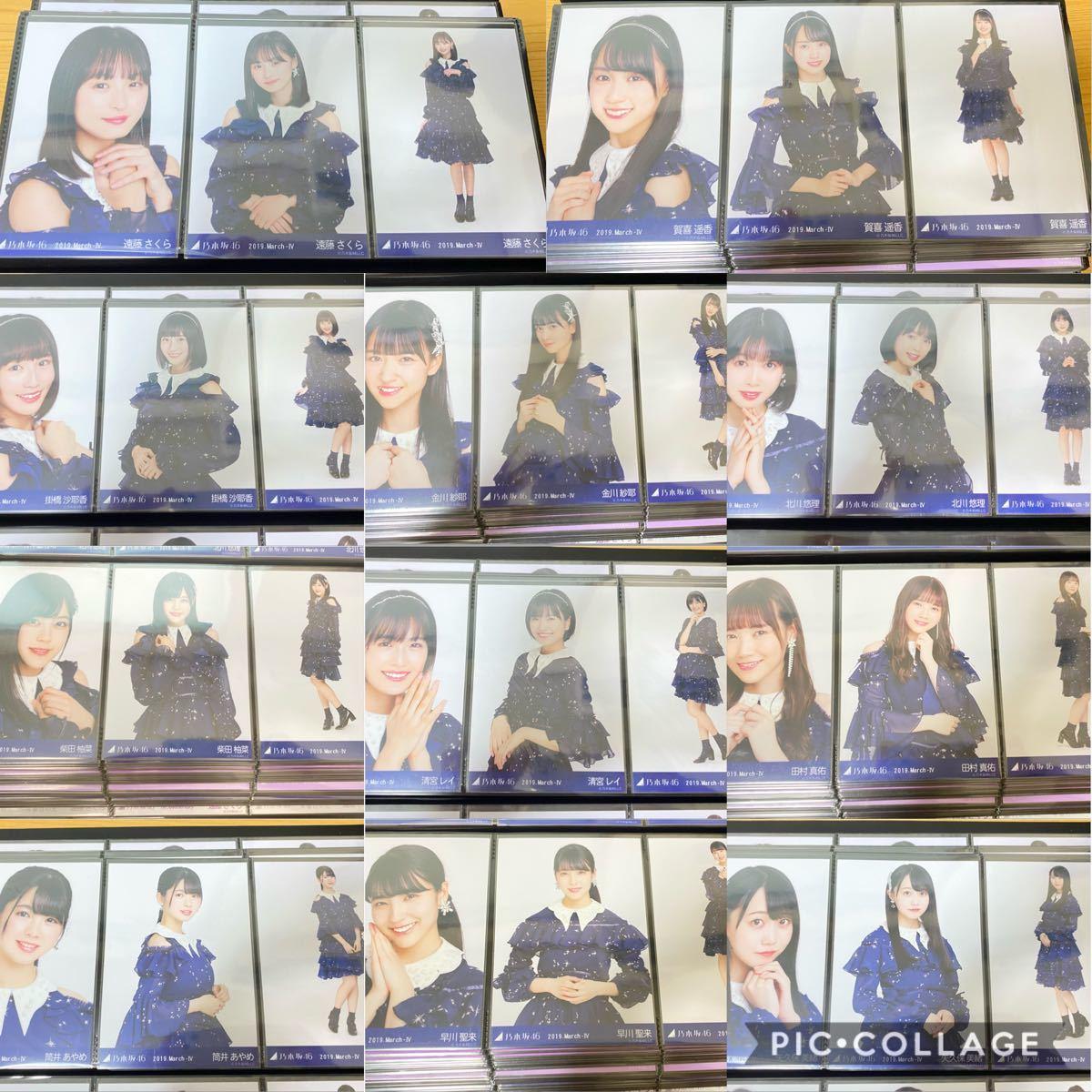 乃木坂46 生写真 スペシャル衣装17 4期生11名フルコンプ