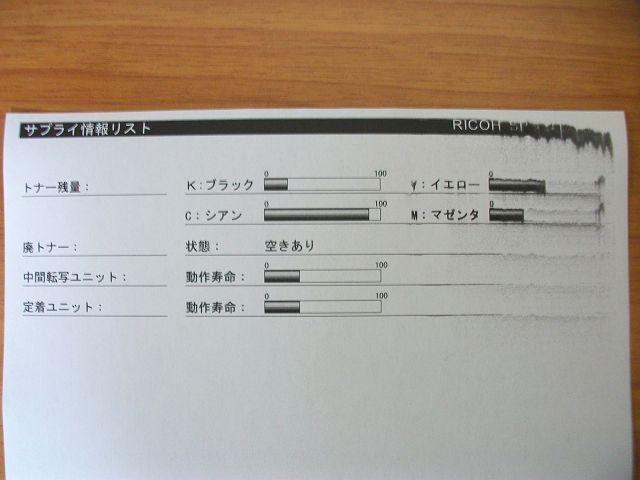 ●中古 カラーレーザープリンタ【RICOH SP C342】中古使用済みトナー付き●_画像5