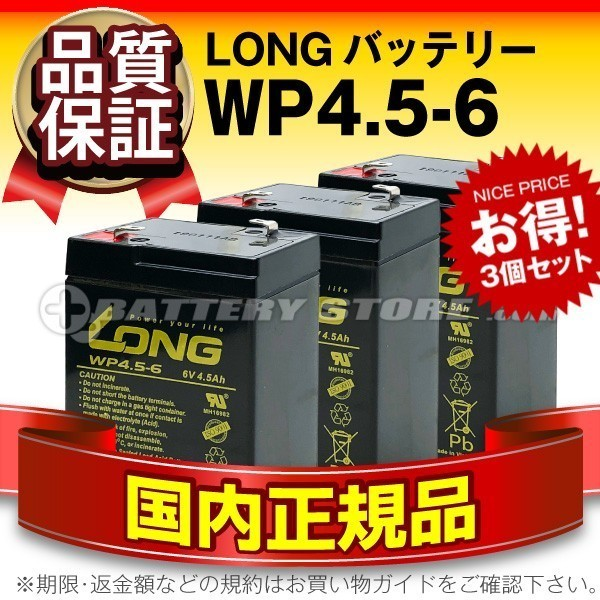 WP4.5-6 2個セット★6V4.5AH★電動乗用おもちゃ用/電動乗用バイク用バッテリー_画像1