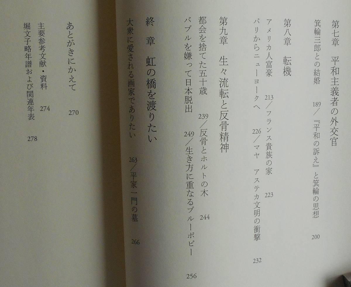中田整一★虹の橋を渡りたい 画家・堀文子97歳の挑戦 幻戯書房2016年刊_画像3