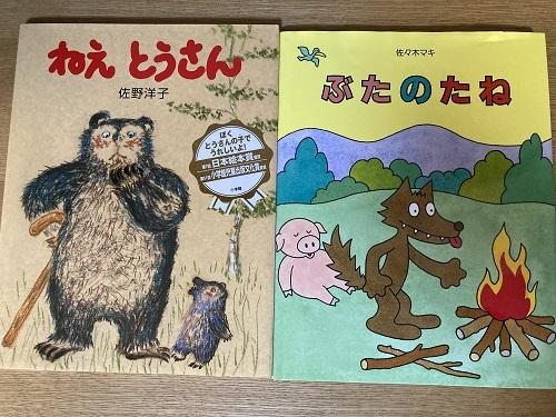 【 絵本 】ねえ とうさん / 佐野洋子 、 ぶたのたね / 佐々木マキ 2冊セット