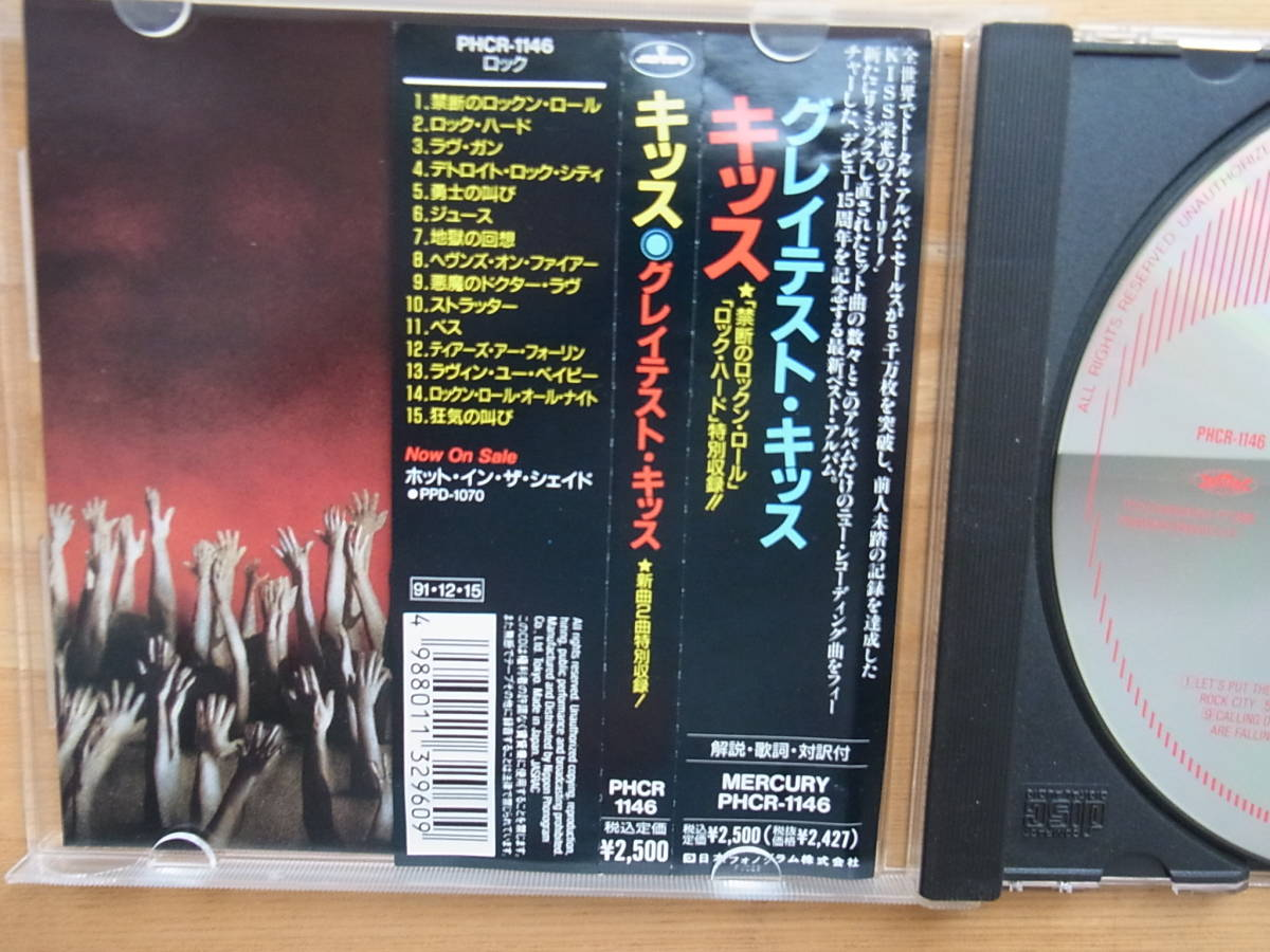 CD KISS グレーテスト・ヒッツ