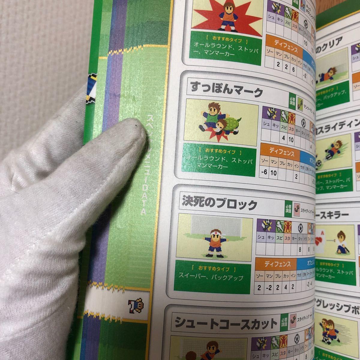 カルチョビット任天堂公式ガイドブック ゲームボーイアドバンス