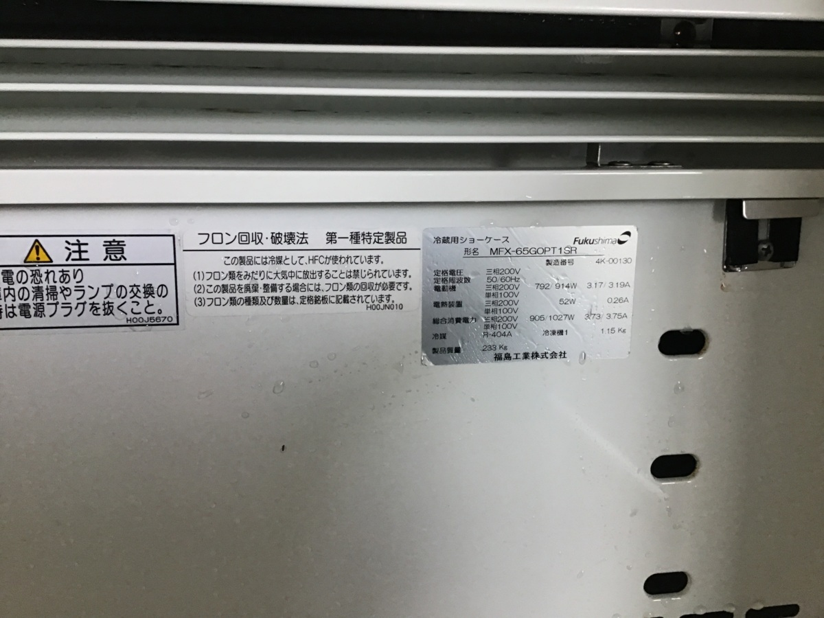 ★オープンショーケース 冷蔵ショーケース  福島工業 中古品★_画像5