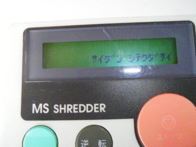 明光商会/シュレッダ-/スパイラルカット/A3切断機/ID-431/中古即決品/★ 商品番号200807-H1A_「通電」及び「動作」確認済みです。