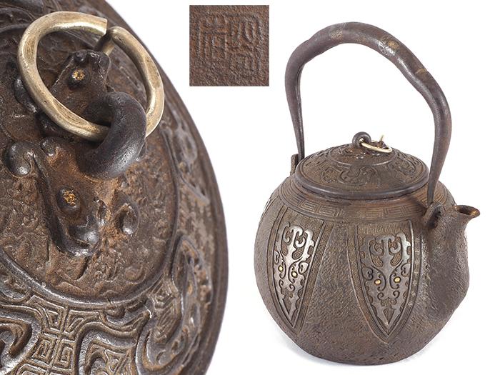 【夢工房】名人 大谷 造 銀環摘 金銀象嵌 饕餮紋様 壷式 鉄瓶 煎茶道具   JA-433